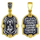 Серебряные нательные иконки