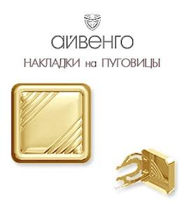 Запонки из желтого золота Т90019041