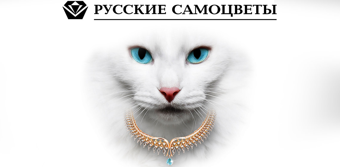 Русские Самоцветы (г. Санкт Петербург)