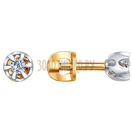 Серьги-пусеты из золота с бриллиантами 1020909