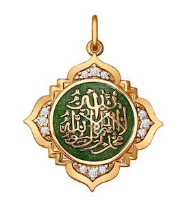 Мусульманская подвеска «99 имён Аллаха» 93030202