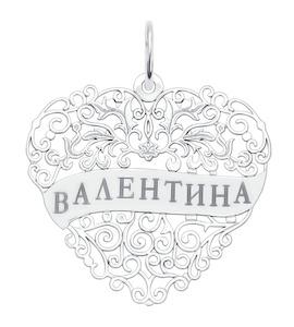 Серебряная подвеска с именем Валентина 94100183