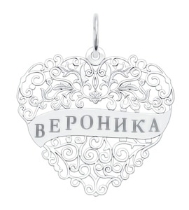 Серебряная подвеска с именем Вероника 94100185
