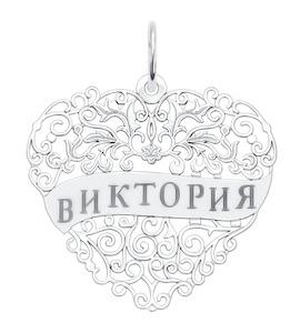 Серебряная подвеска с именем Виктория 94100186