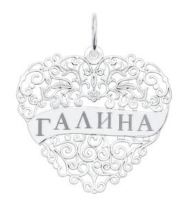 Серебряная подвеска с именем Галина 94100187