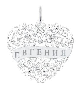 Подвеска из серебра «Евгения» 94100189