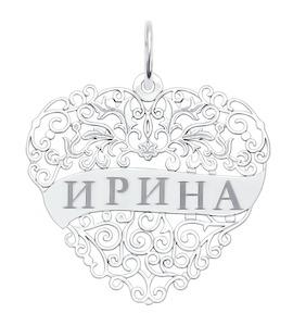 Серебряная подвеска с именем Ирина 94100191