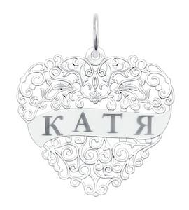 Серебряная подвеска с именем Катя 94100192