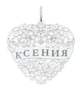 Серебряная подвеска с именем Ксения 94100193