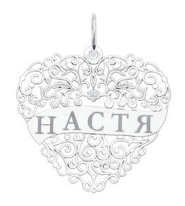 Серебряная подвеска с именем Настя 94100200