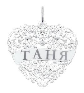 Подвеска из серебра с именем Татьяна 94100204