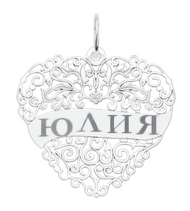 Серебряная подвеска с именем Юля 94100205