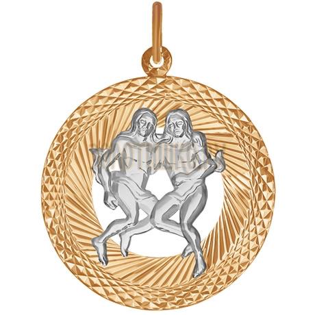 Подвеска знак зодиака из комбинированного золота с алмазной гранью «Близнецы» 031201