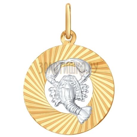 Подвеска знак зодиака с алмазной гранью «Рак» 031368