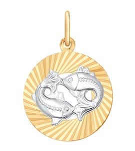 Подвеска с алмазной гранью «Рыбы» 031376