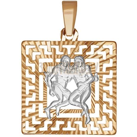 Подвеска знак зодиака из комбинированного золота с алмазной гранью «Близнецы» 032222