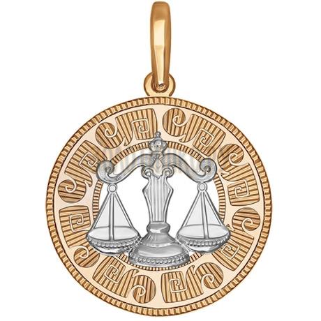 Подвеска «Знак зодиака Весы» из комбинированного золота 033174