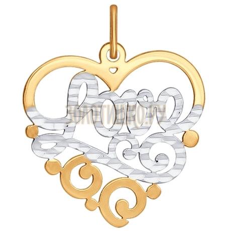 Подвеска из золота с алмазной гранью 033337