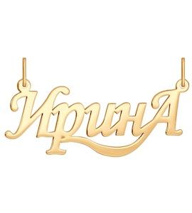 Подвеска «Ирина» из золота 033453