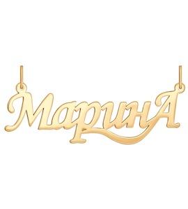Подвеска Марина из золота 033455