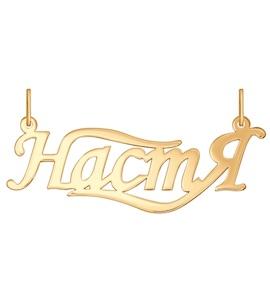 Подвеска «Настя» из золота 033457