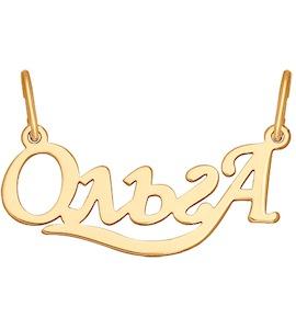 Подвеска «Ольга» из золота 033458