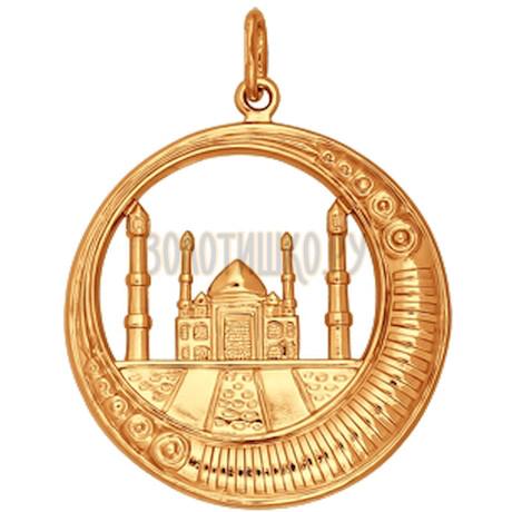 Позолоченная мусульманская подвеска «Мечеть» 93030027