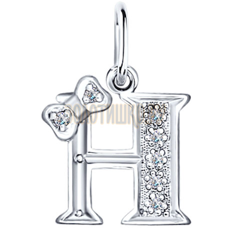 Серебряная подвеска-буква «Н» 94030477