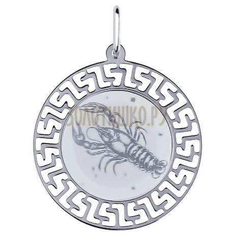 Подвеска знак зодиака из серебра с лазерной обработкой 94100008