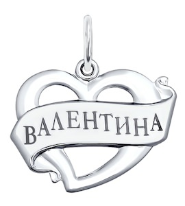 Подвеска «Валентина» из серебра с лазерной обработкой 94100021