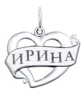 Подвеска Ирина из серебра с лазерной обработкой 94100045