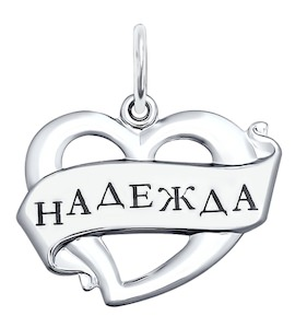 Подвеска с именем «Надежда» из серебра с лазерной обработкой 94100049
