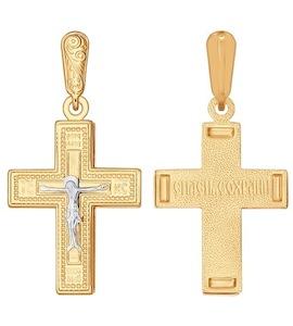 Золотой православный крестик 120143