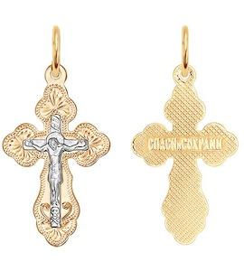 Православный золотой крестик 121140