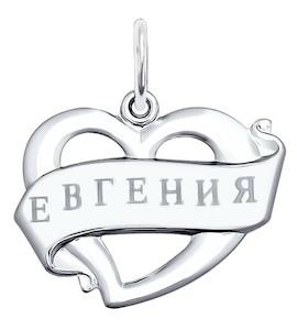 Серебряная подвеска 94100023