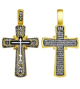 Православный серебряный крестик с эмалью 95120101