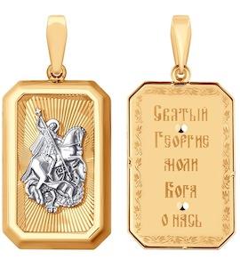 Подвеска из комбинированного золота с алмазной гранью и лазерной обработкой 035411