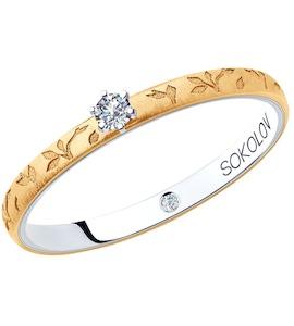 Помолвочное кольцо из комбинированного золота с бриллиантами 1014003-13