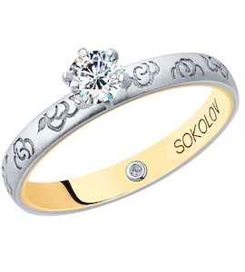 Помолвочное кольцо из комбинированного золота с бриллиантами 1014010-16