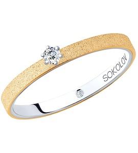 Помолвочное кольцо из комбинированного золота с бриллиантами 1014042-09
