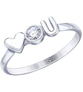Кольцо из серебра с фианитом 94012947
