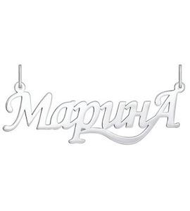 Подвеска «Марина» из серебра 94030215