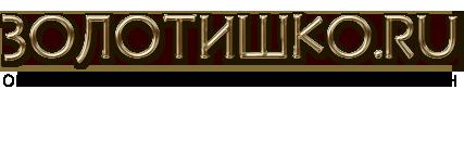 Золотишко.ру